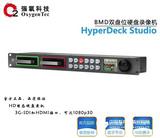 強養BMD HyperDeck Studio雙盤位硬盤錄像機