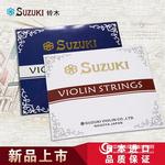 广东出售SUZUKI铃木小提琴琴弦套装高级尼龙弦 特价包邮