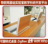 物联网NewLab基础实验室NEW-IOT平台zigbeeWIFI蓝牙RFID可翻转实验台