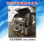 KWNT烟雾箱大气灰霾模拟箱北京厂家销售