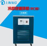 上海知信冷却液低温循环机ZX-LSJ-10D冷水机