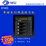 MU HT400硬盘拷贝机免插拔1拖3快速脱机对拷
