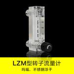 厂家直销实验室气体流量计有机玻璃材质原装现货