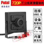 PTU11 USB高清視頻攝像頭免驅工業級攝像頭