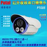 PTC05串口摄像头/红外灯摄像头/防水摄像头/原厂直销/量大价优