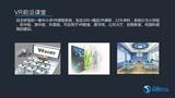 VR前沿课堂/VR教育/VR沉浸教室/创客教室/VR科普角