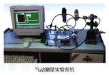 气动测量实验系统