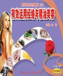 美容技术实用教材(四)·有效应用经络与精油美容