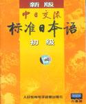 新版·标准日本语·初级6AT