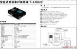 壁掛式帶功率網絡適配器