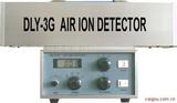 DLY-3G抗潮濕空氣負離子濃度測定儀