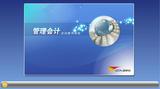 管理會計實訓教學軟件(國泰安)