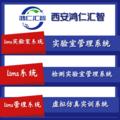 鸿仁汇智-高校实验室管理系统