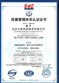 ISO质量管理认证证书