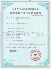 温湿度试验箱控制系统软件著作权登记证书