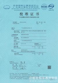 防止结露滴水的恒温恒湿试验箱校准证书