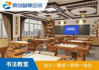 智慧书法教室-智慧教室-创客空间-录播室