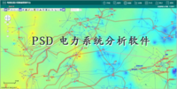 PSD——电力系统分析软件