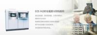 德国eos激光烧结3d打印设备