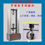 100kN大门式微机控制电子万能拉力试验机,金属材料拉力测定仪