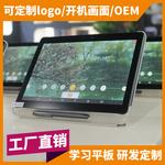 学生平板电脑教育平板10英寸 智慧课堂首选