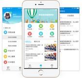 亿谷智慧教育云平台