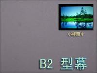 B2 型硬质背投屏