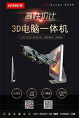 1058VR 最新推出EduScope 3D电脑显示一体机