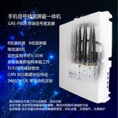 格瑞特GRE全頻段智能手機信號偵測屏蔽一體機