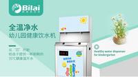 北京碧涞幼儿园温开水直饮水机