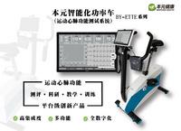 智能化功率车(运动心肺功能测试系统)