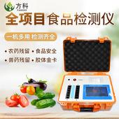 方科手持式食品安全智能分析仪FK-GS360