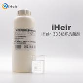 艾浩尔纺织抗菌剂 布料抗菌整理剂iHeir-333