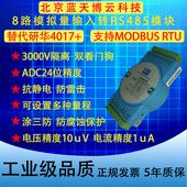 模拟量数据采集模块modbusrtu差分输入电压电流4-20mA转RS485