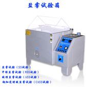 涂料循環耐腐蝕鹽霧試驗箱 標準型60L
