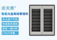 派美雅智能光盤離線管理柜PMY-DSC2000光盤存儲防磁