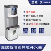 高校大学即热式节能开水器商用直饮开水机