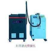 料带激光焊接机,钢带激光焊接机,模具激光焊接机