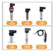 308型擴散硅壓力變送器4-20ma變送器輸出油壓氣壓水壓