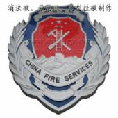 消防挂徽订购,大型烤漆消防徽,订制悬挂金属徽章