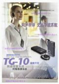 JTS無線同聲傳譯導覽講解系統 TG-10T TG-10R WM-10TG