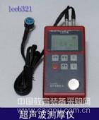 leeb321,超声波测厚仪厂家,价格