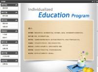 IEP个别化教学管理系统