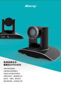 智慧党建 互联网十党建 党员培训 高清会议摄像机