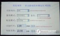 GB1410-2006體積表面電阻率測定儀
