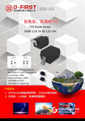 TVS二极管阵列GBLC03C-LF-T7低电容防雷元件