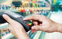 易科士一卡通智能卡消费机管理系统—可靠,实用