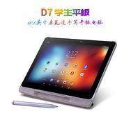 学生平板电脑 10.1英寸2G 32G原笔迹IWIFI 触屏平板带触笔