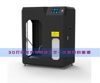 陶泥3D打印机 创客空间 中小学3D打印北京pk10桌面式3D打印机