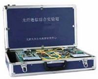 光纤通信实验系统